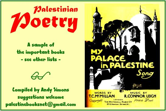 palestinebooksnet - header graphic - Poetry (My Palace in Palestine)