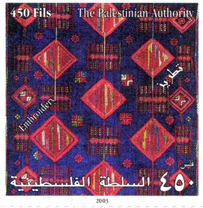 Palestinian Authority postage stamp (2003) - Embroidery